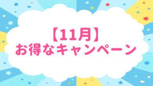【11月】お得なキャンペーン開催中!
