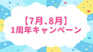 オープン1周年記念!1ヶ月体験を2020円ではじめよう★