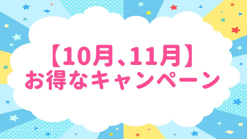 10月11月は免疫力UP!キャンペーン開催中!