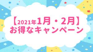 【2021年1月・2月】新規入会キャンペーンを開催します!