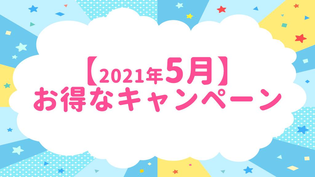 【5月】GWキャンペーンを開催します!