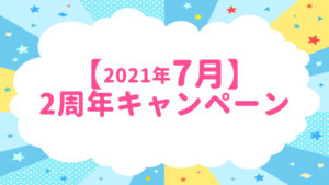 2周年キャンペーン開催します!