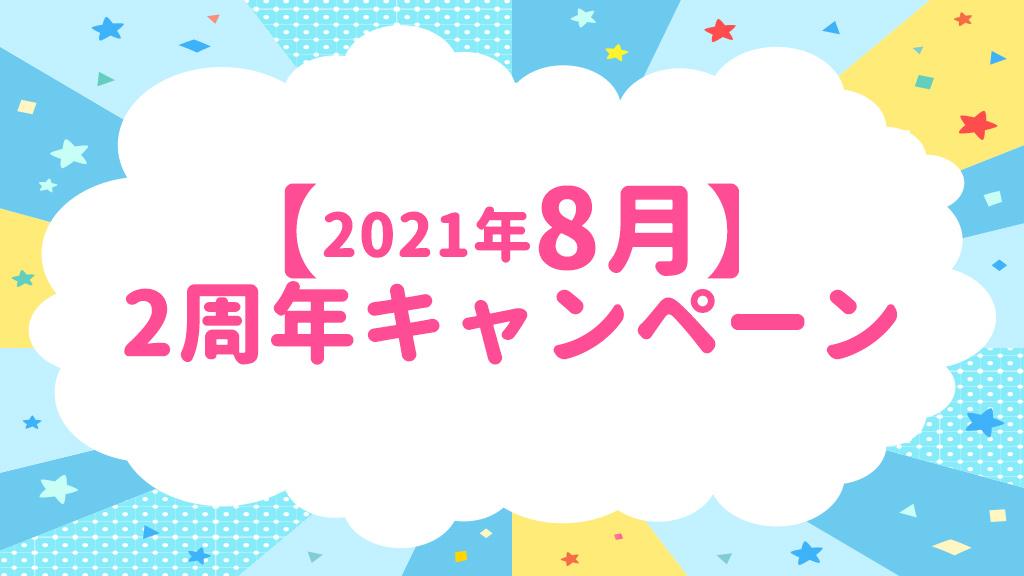 【8月】2周年キャンペーンとキッズダンススクールスタート!
