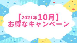 【10月】お得な入会キャンペーンのお知らせ
