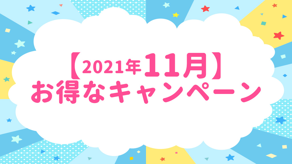 【11月】お得なキャンペーンのお知らせ